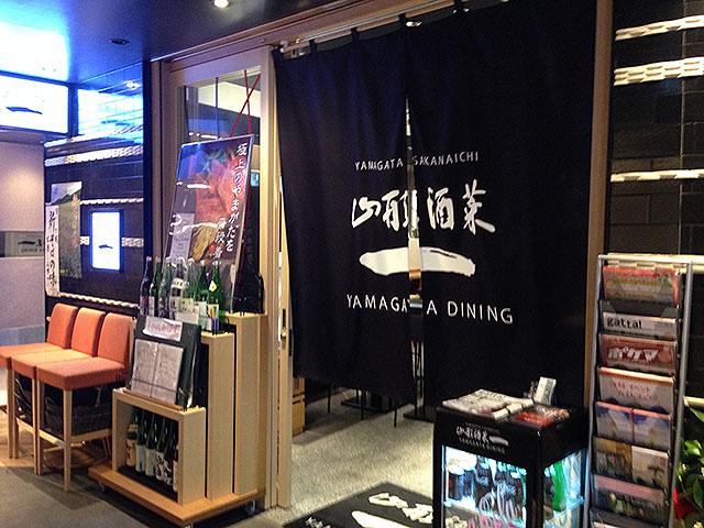 東京駅グランルーフ店