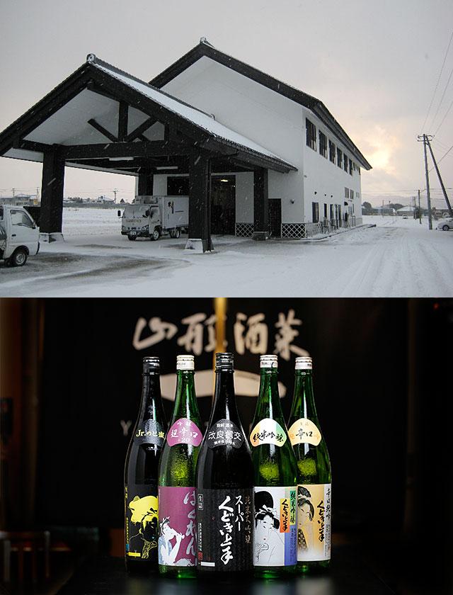 くどき上手 亀野井酒造
