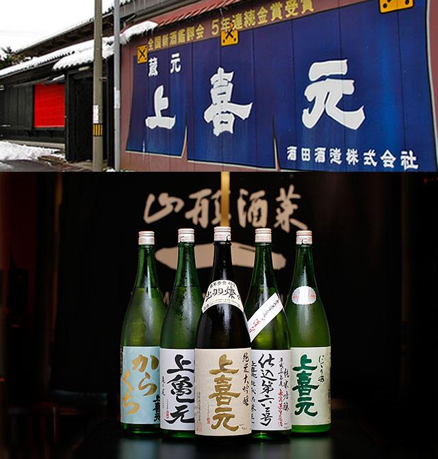 上喜元 酒田酒造